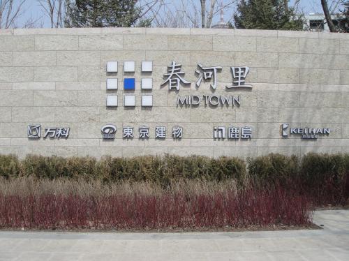コラム43 瀋陽の建設1.jpg