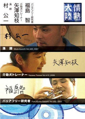 変換?コラム49 矢澤知枝 情熱大陸DVD.jpg